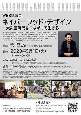 WEB講演会チラシ0805_01.jpg